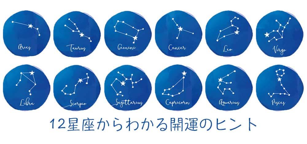 開運!新365日誕生日占い.com [無料占い] 12星座