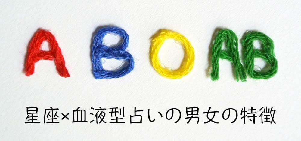 開運|新365日誕生日占い.com [無料占い] 星座×血液型占いの男女の特徴