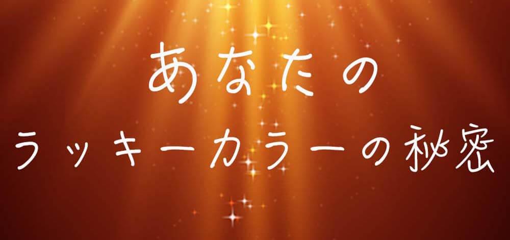 開運!新365日誕生日占い.com [無料占い] ラッキーカラーの秘密