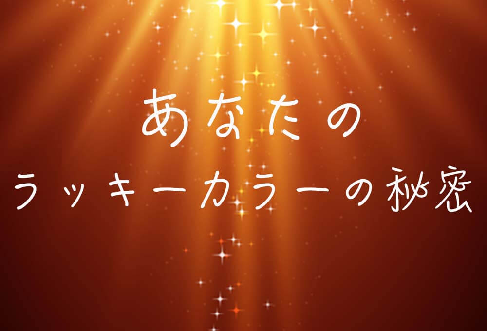 開運!新365日誕生日占い.com [無料占い]