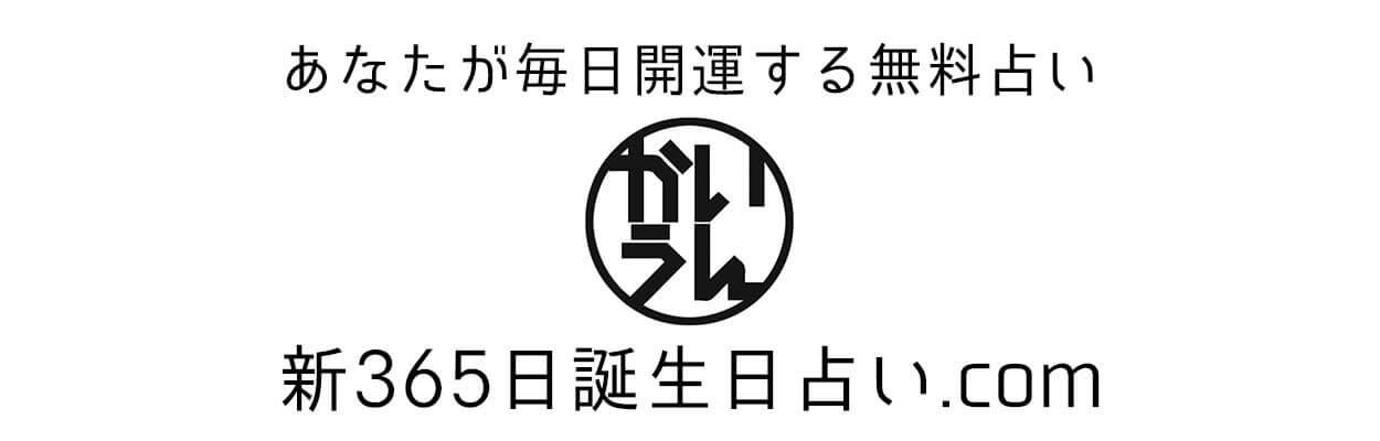 開運|新365日誕生日占い.com [無料占い]PC header