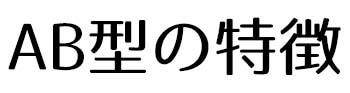 開運|新365日誕生日占い.com [無料占い]AB型の特徴