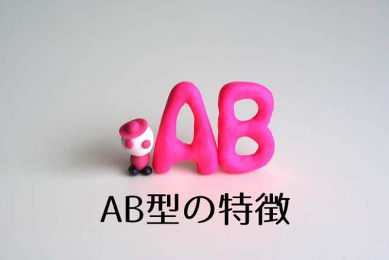開運|新365日誕生日占い.com [無料占い] AB型の特徴top
