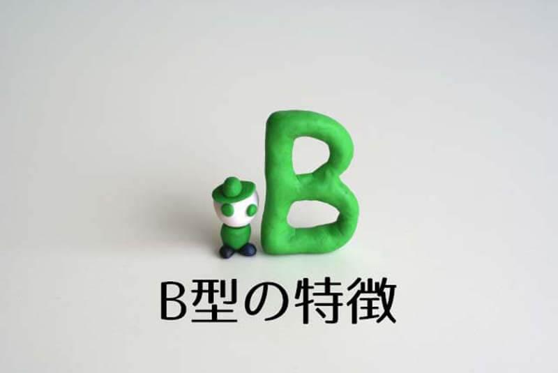 開運|新365日誕生日占い.com [無料占い] B型の特徴