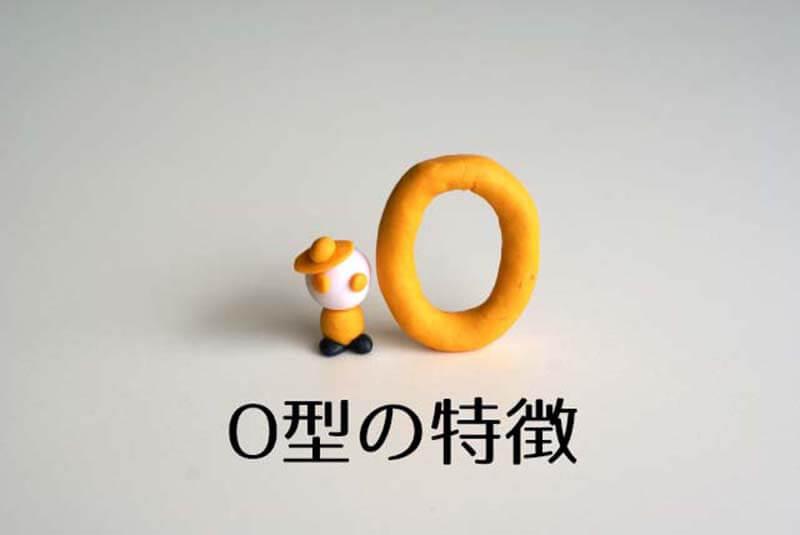 開運|新365日誕生日占い.com [無料占い] O型の特徴top