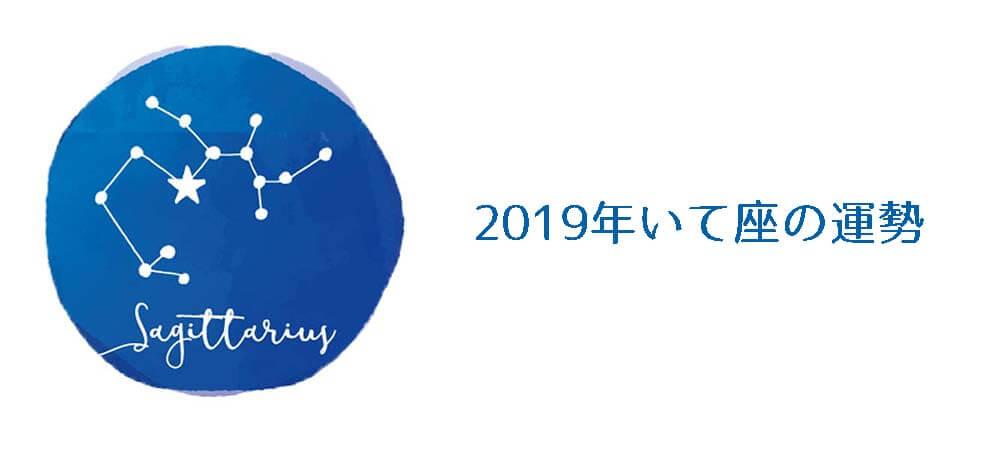 開運|新365日誕生日占い.com [無料占い] 2019年いて座の運勢