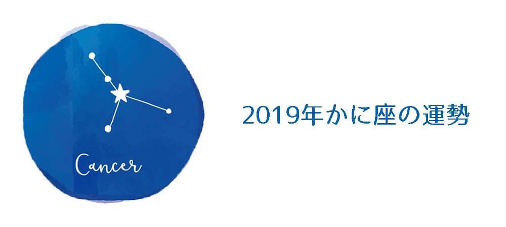 開運|新365日誕生日占い.com [無料占い] 2019年かに座の運勢