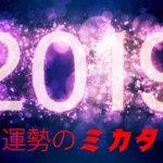 開運|新365日誕生日占い.com [無料占い] 2019年の運勢