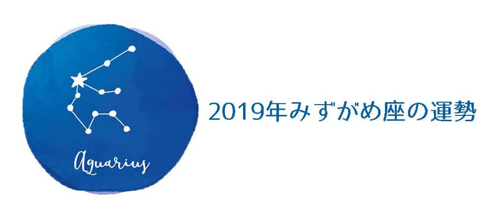開運|新365日誕生日占い.com [無料占い] 2019年みずがめ座の運勢