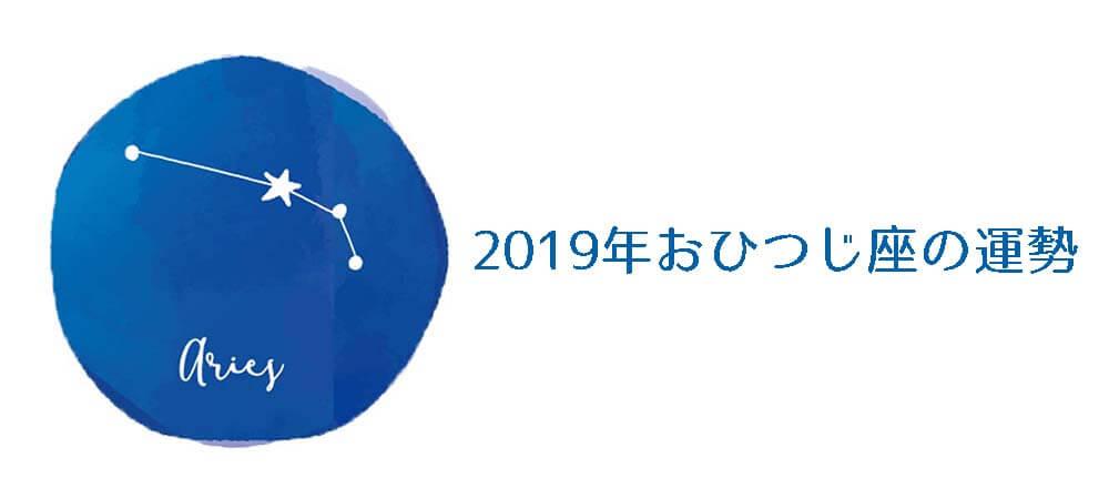 開運|新365日誕生日占い.com [無料占い] 2019年おひつじ座の運勢