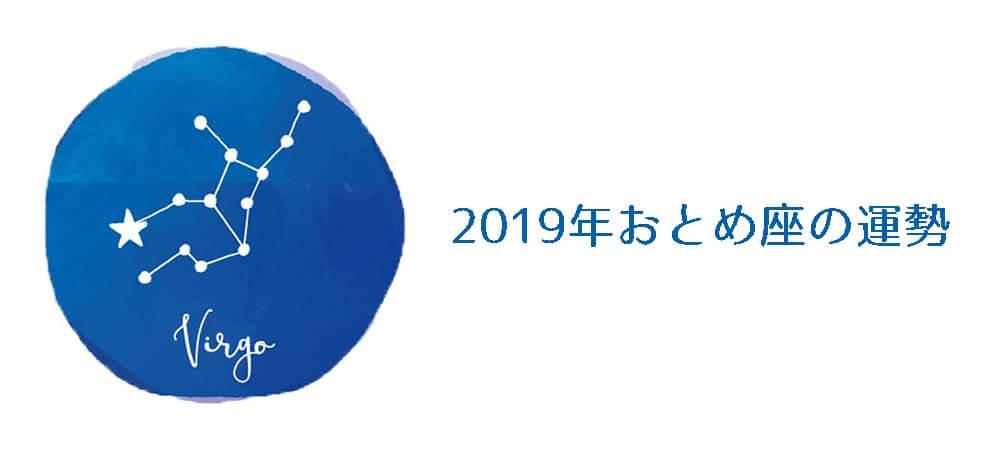 開運|新365日誕生日占い.com [無料占い] 2019年おとめ座の運勢
