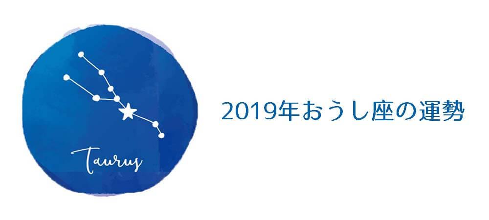 開運|新365日誕生日占い.com [無料占い] 2019年おうし座の運勢