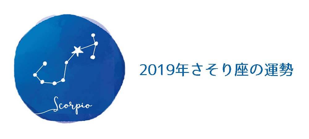 開運|新365日誕生日占い.com [無料占い] 2019年さそり座の運勢