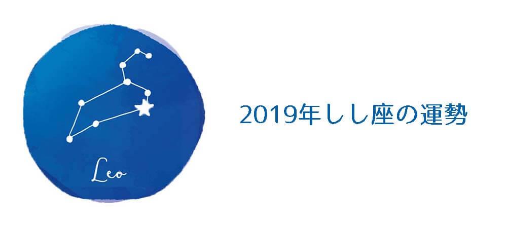 開運|新365日誕生日占い.com [無料占い] 2019年しし座の運勢