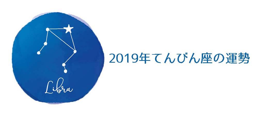 開運|新365日誕生日占い.com [無料占い] 2019年てんびん座の運勢
