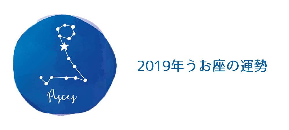 開運|新365日誕生日占い.com [無料占い] 2019年うお座の運勢