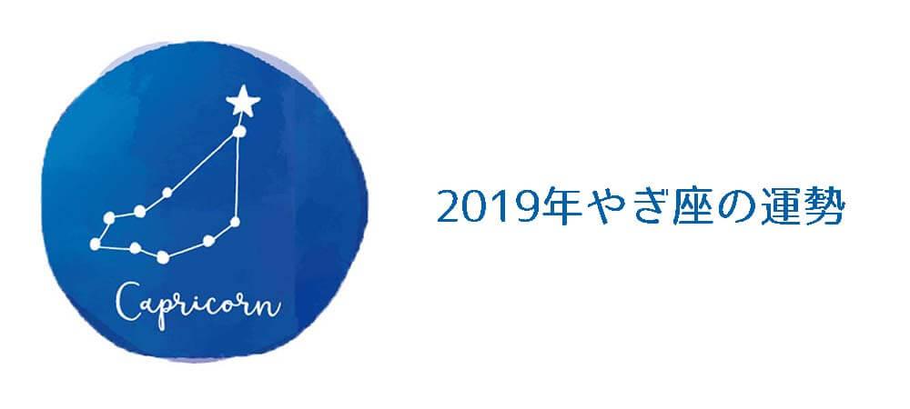 開運|新365日誕生日占い.com [無料占い] 2019年やぎ座の運勢